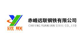 赤峰远联钢铁有限公司