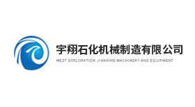 宇翔石化机械制造有限公司
