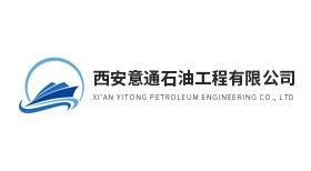 西安意通石油工程有限公司