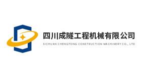 四川成隧工程机械有限公司