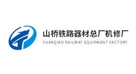 山桥铁路器材总厂机修厂