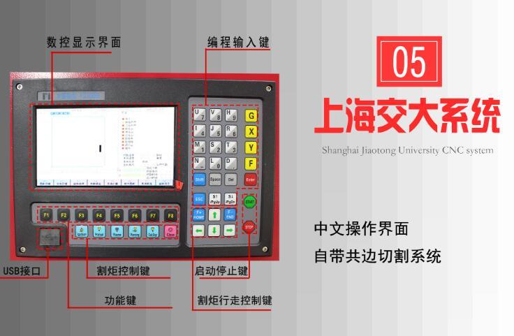 我们的便携式数控切割机上海交大系统数控面板