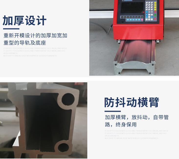 信尔便携式数控切割机产品特色